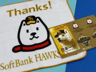 ソフトバンク日本一記念品