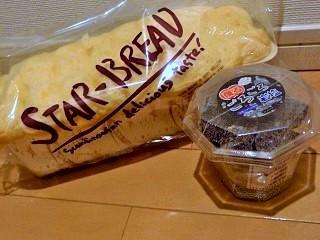 パンと岩塩